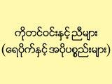 Myanmar Business Directory