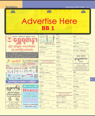 Myanmar Business Directory Print Price BB1
