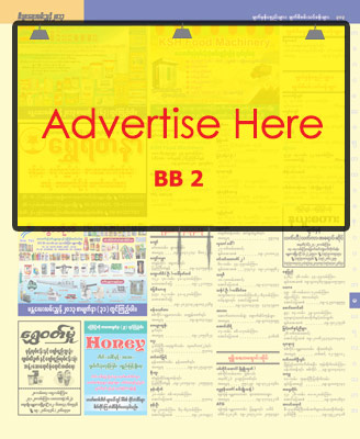 Myanmar Business Directory Print Price BB3