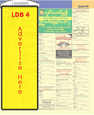 Myanmar Business Directory Print Price LDB