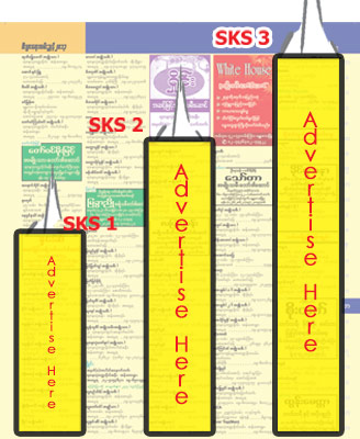 Myanmar Business Directory Print Price SK