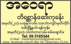 Awaiyar Clinics [Private]