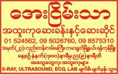 2017/MBDL/Aye-Nyein-Thar_Clinics-(Private)_B727.jpg