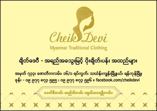 Cheik Devi Silk Wear