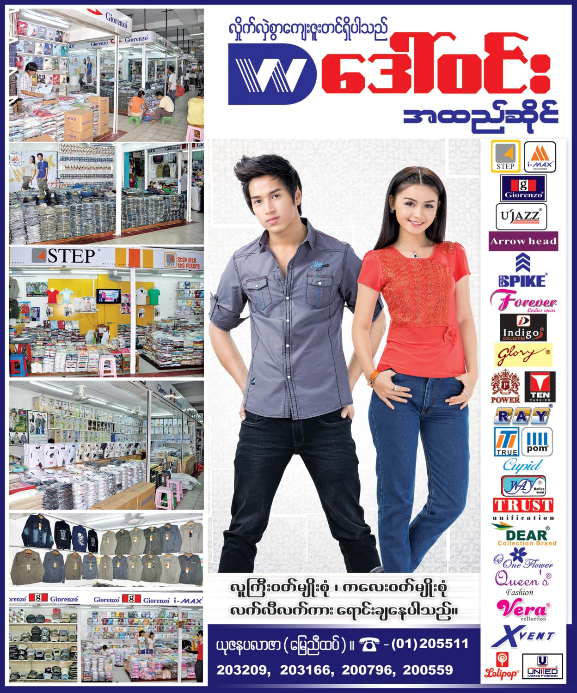 Daw WinFashion Shops