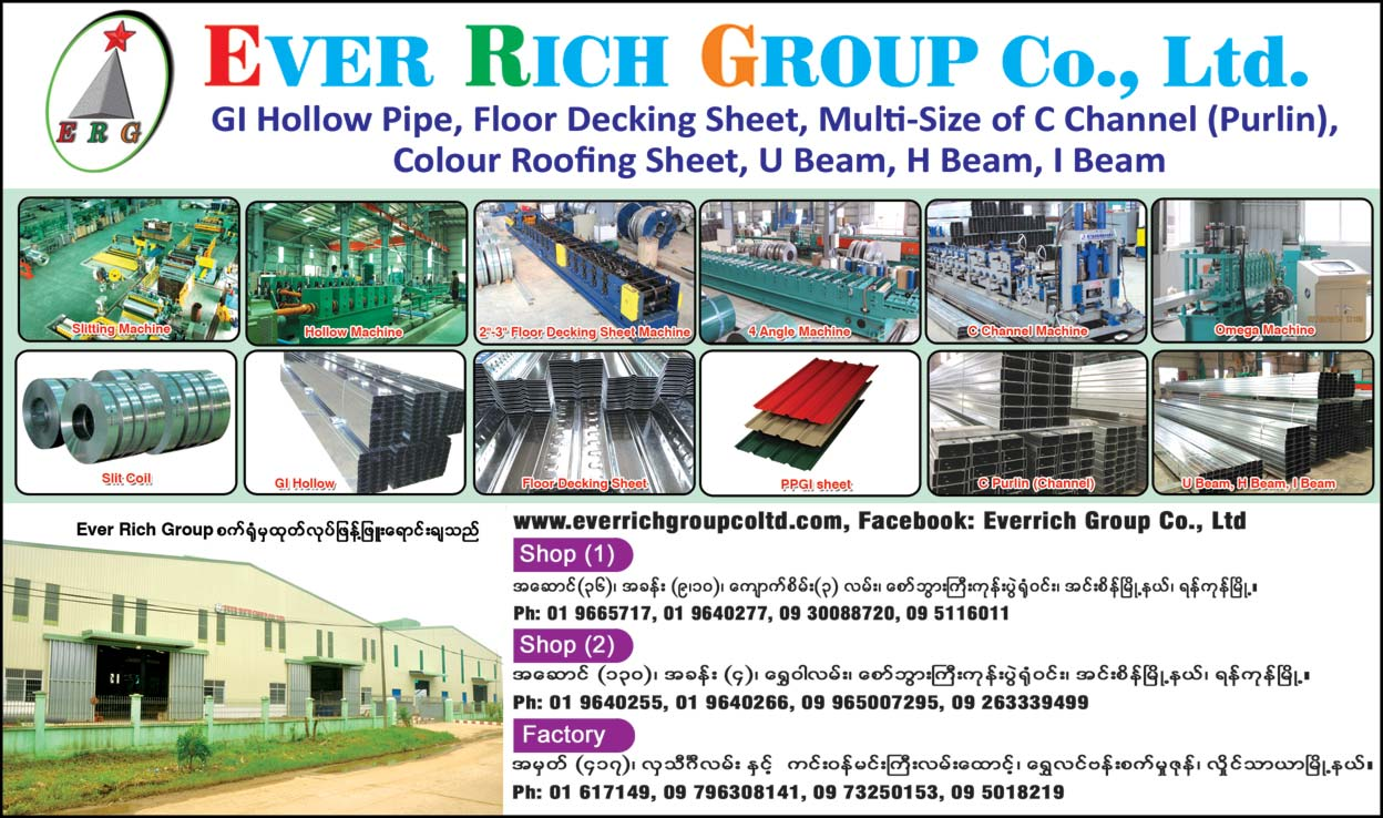 Ever Rich Group Co., Ltd.Building Materials