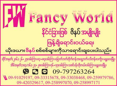 Fancy World Slipper Shops