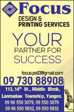 Focus Press & Printers [Offset]