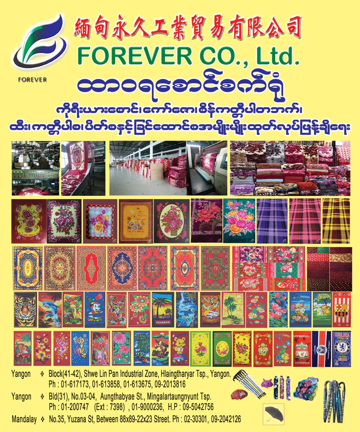 Forever Co., Ltd.Bedroom Accessories