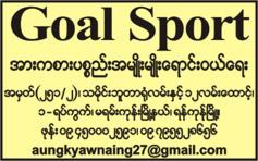 Goal Sport Sports Goods Shops