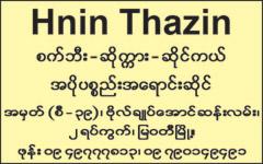 Hnin ThazinMotorcycle Accessories & Parts