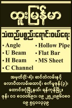 Htoo Myanmar (Hardware Merchants & Ironmongers) SD Hardware Merchants & Ironmongers