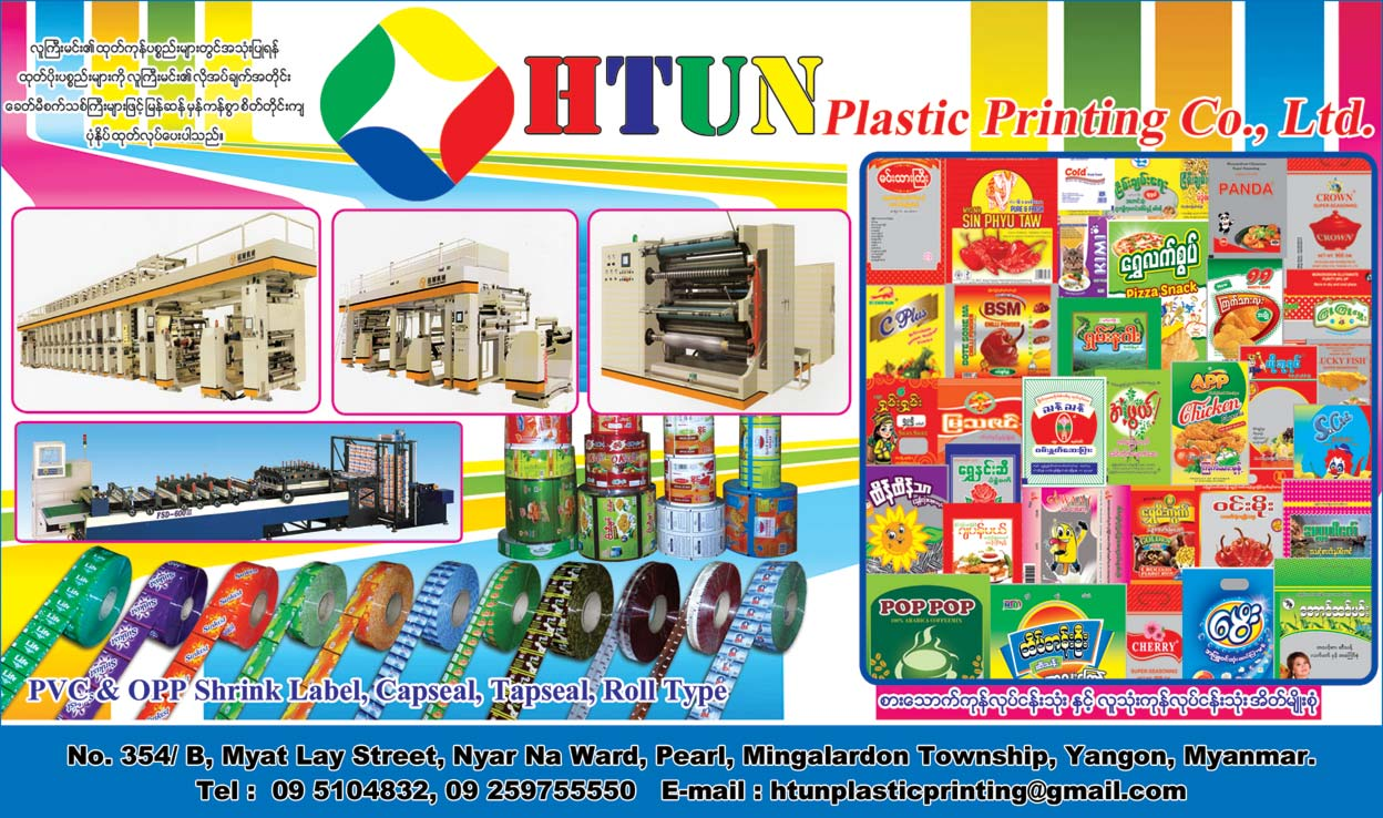 Htun Plastic Printing Co., Ltd.Plastic Printings