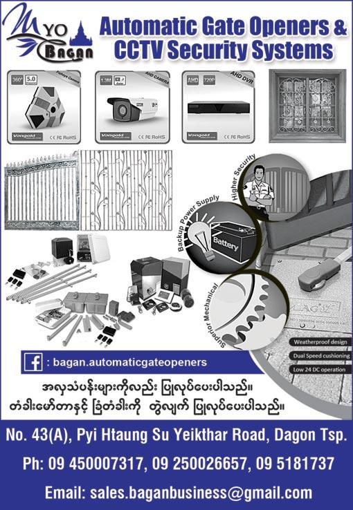 Myo Bagan Automatic Security Systems & Equipment