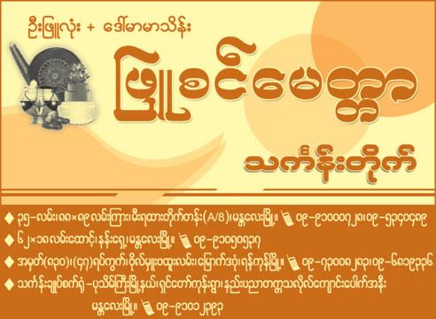 Phyu Sin MyittarThingans & Monk's Utensils