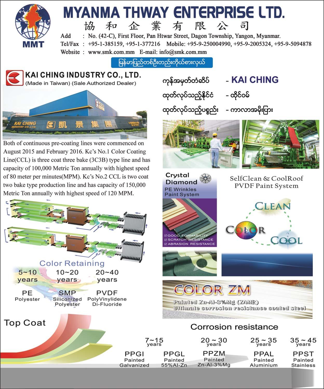 Rich Global Industrial Co.,Ltd.Export & Import Companies