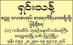 Shinn Thant Stationery