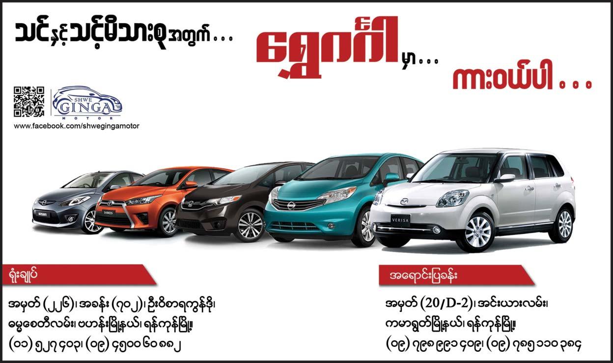 Shwe Ginga Car & Truck Dealers & Importers
