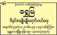Shwe MyaSlipper Shops