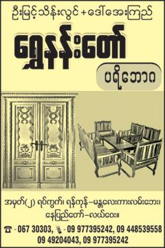 Shwe Nan Taw Furniture Marts