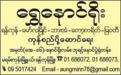 Shwe Naung YoeTransportation Services