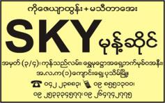2017/MBDL/Sky_Mini-Markets_B2050.jpg