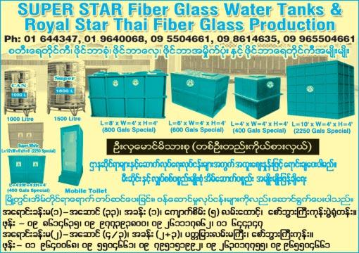 Super Star  Water Tanks