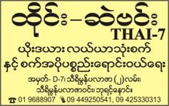 2017/MBDL/Thai-7_Agricultural-Machinery-&-Tools_B78.jpg