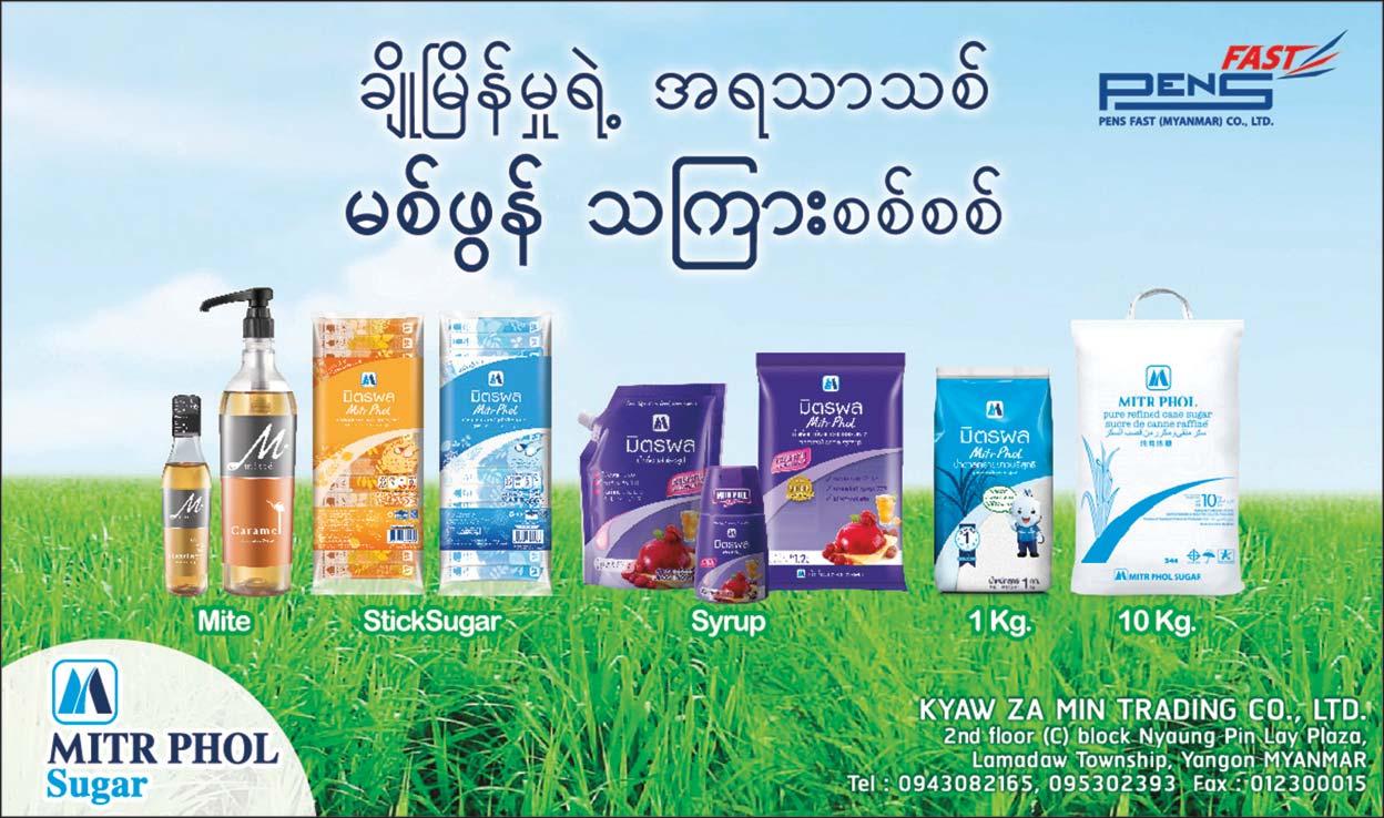 Thiri Shwe [Kyaw Za Min Trading Co.,Ltd.]Foodstuffs