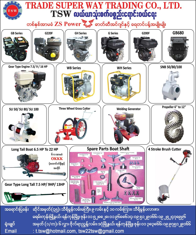 ႊTRADE SUPER WAY TRADING CO., LTD.Agricultural Machineries & Tools