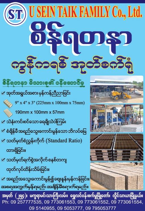 U Sein Taik Family Co., Ltd. (Sein Yadanar Automatic Concrete Brick Factory) Brick/Lime/Sand/Gravel & Other Aggregates