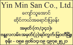 Yim Min San Company Limited Motorcycle Dealers