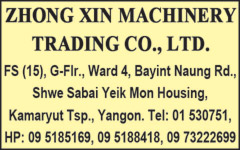 Zhong Xin Machinery Trading Co., Ltd. Plastic Materials & Products