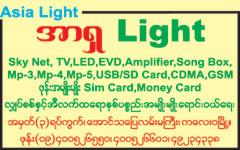 Asia Light Mobile Phones & Accessories