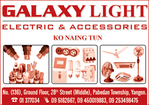 GALAXY LIGHT Electrical Goods Sales
