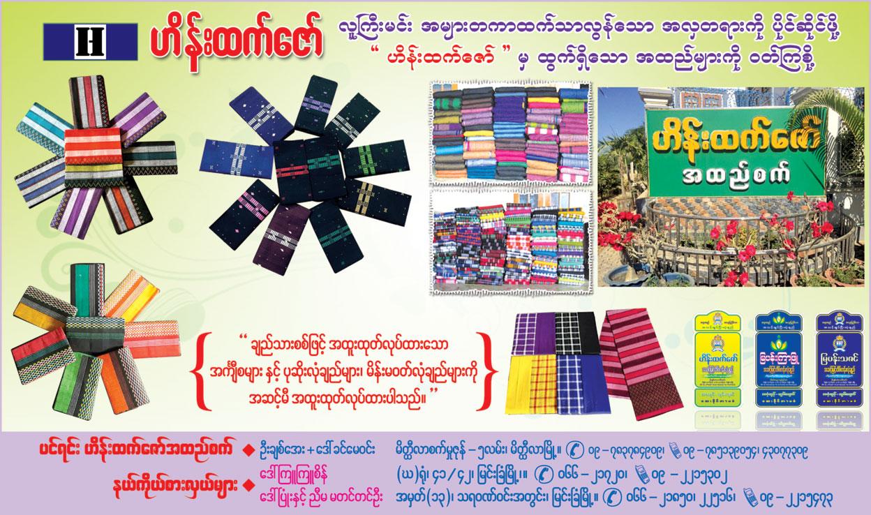 Hein Htet ZawLongyis