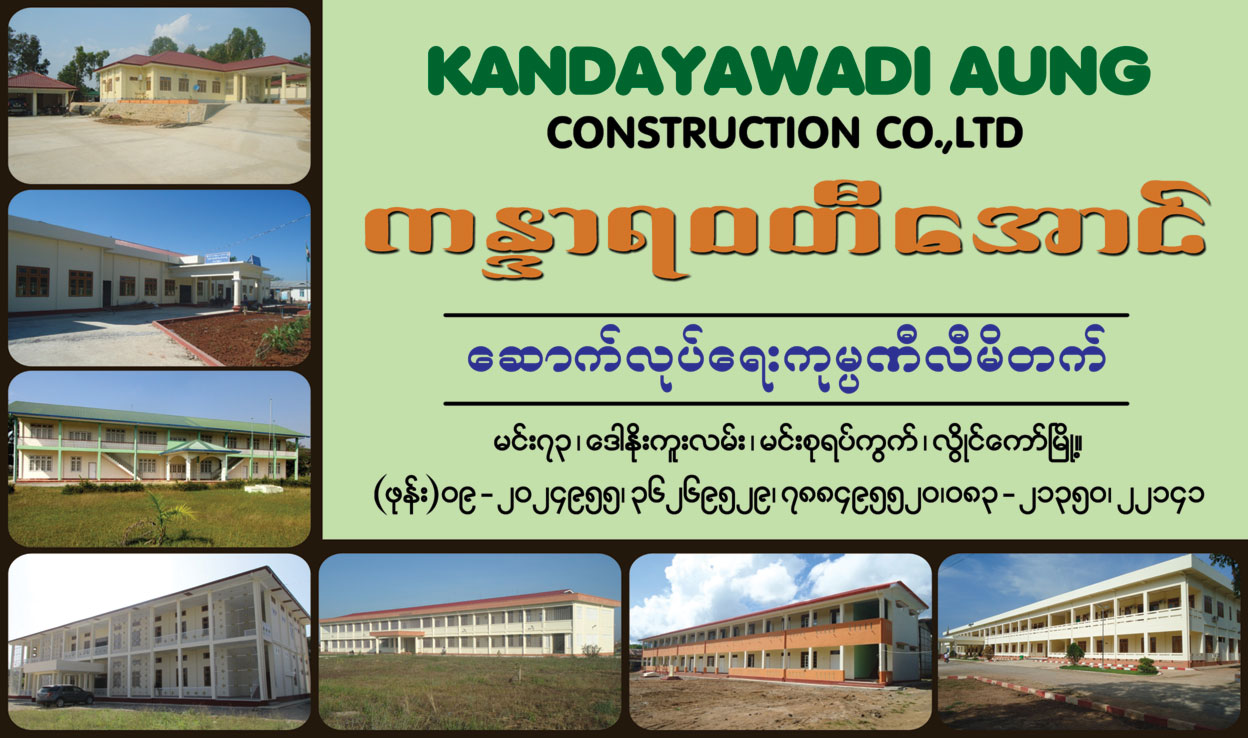 Kandaryawadi AungConstruction Services