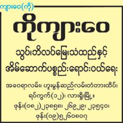 Kyar Wai(Ko) Building Materials