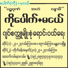 Pauk (Ko) + Ma Nge Paper Sales