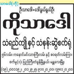 2017/MBDU/Ko-Thar-Daw(Iron-Casting-Services)_B2227.jpg