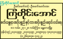 Kyan Taing Aung Construction & Contractor Equipment & Supplies