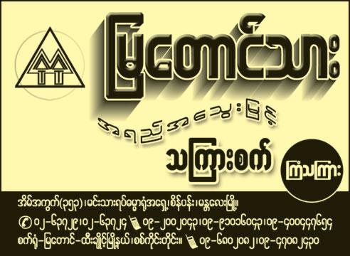 Mya Taung TharSugar & Sugar Cane Products