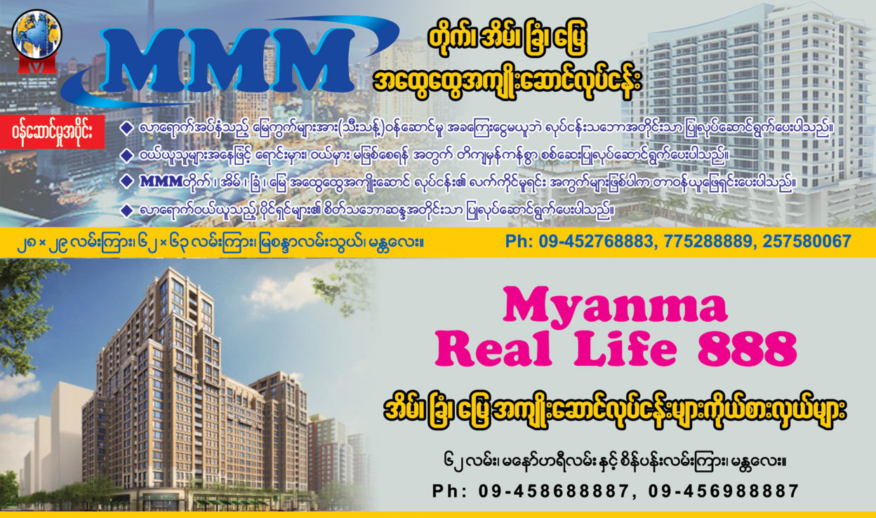 Myanma Real Life 888Real Estate Agents