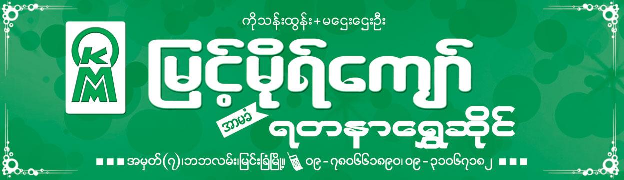Myint Moh Kyaw Gold Shops/Goldsmiths