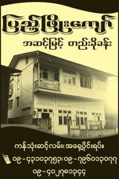 Pyae Phyo Kyaw Hotels