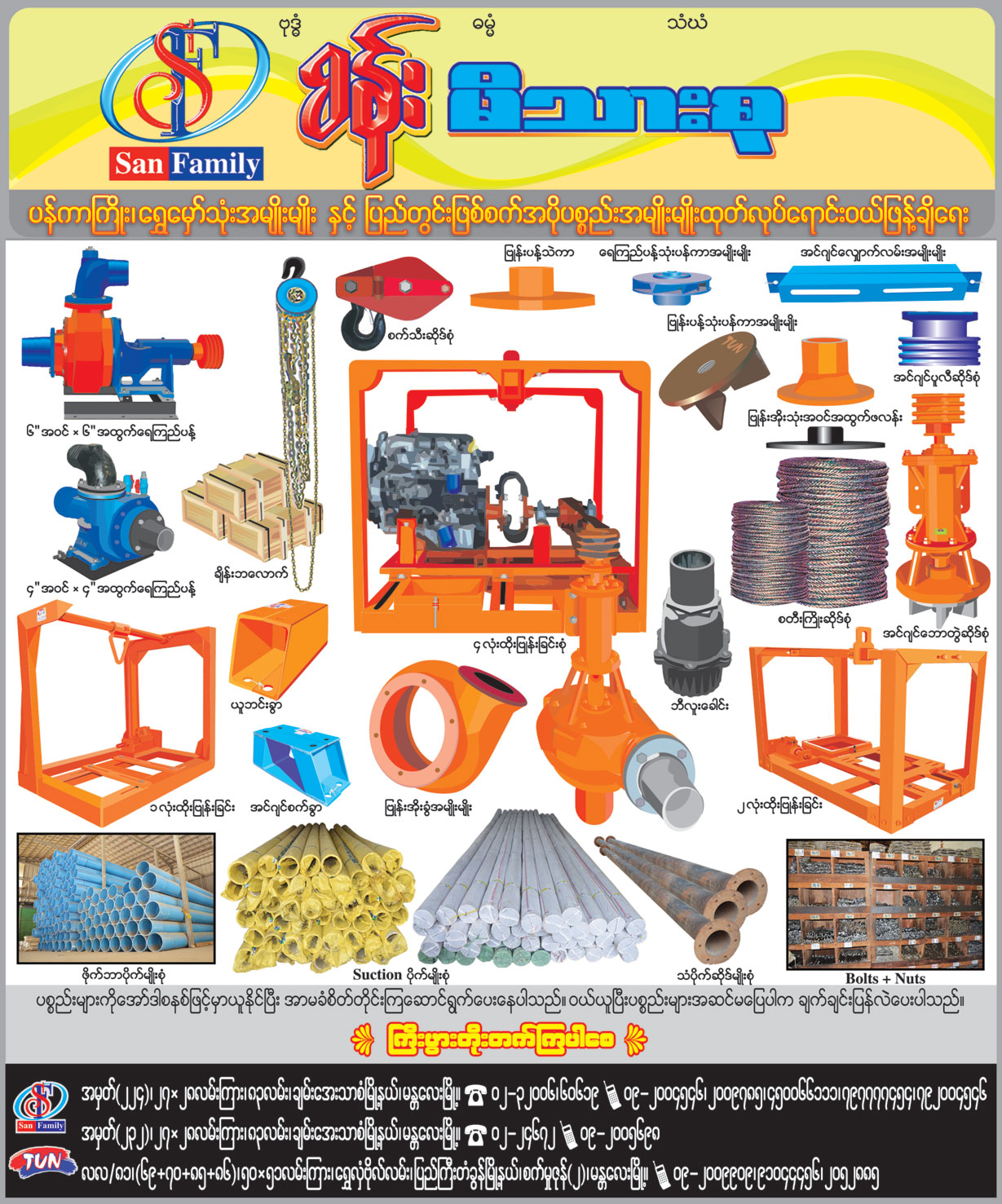 San FamilyMachinery & Spare Parts Dealers