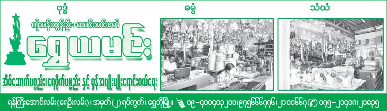 Shwe Yamin Building Materials