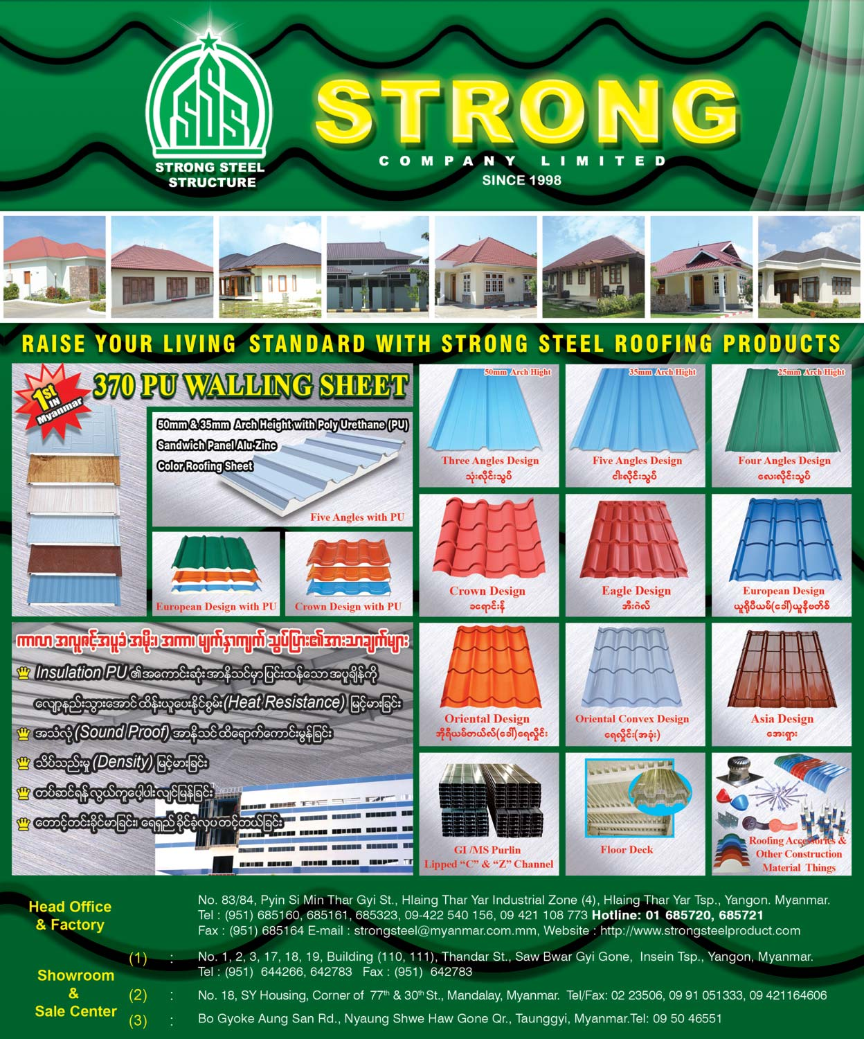 Strong Manufacturing Co., Ltd.Building Materials