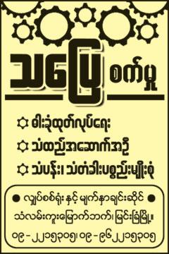 Tha Pyay Lathe Machine Workshops