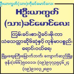 Yar Kwot(U)(Son)Ko Khin Maung Lay Hardware Merchants & Ironmongers